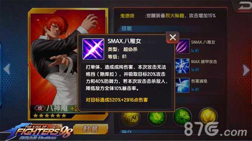 拳皇98终极之战ol降低防御格斗家5