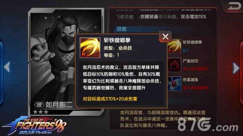 拳皇98终极之战ol降低防御格斗家6