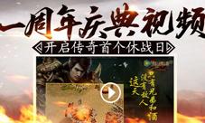 热血传奇手机版一周年庆典视频 周年庆宣传片