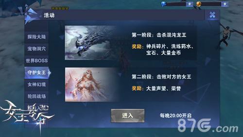女王号令游戏截图3