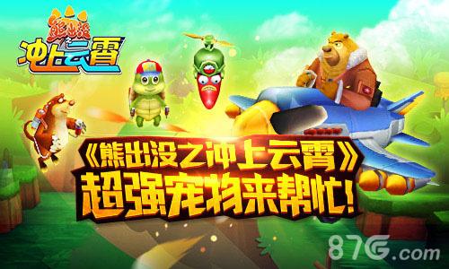 森林宠物宣传高清海报