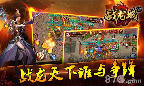 战龙城HD宣传图1
