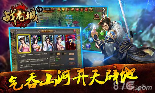 战龙城HD宣传图2