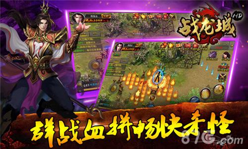 战龙城HD宣传图3