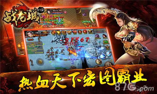 战龙城HD宣传图4