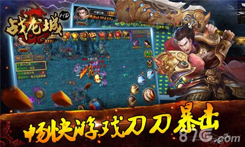 战龙城HD宣传图5