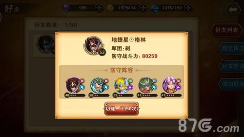 圣斗士星矢重生游戏截图1
