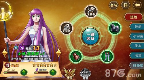 圣斗士星矢重生游戏截图2