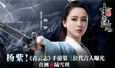 《青云志》手游第三位代言人杨紫曝光 首测送陆雪琪