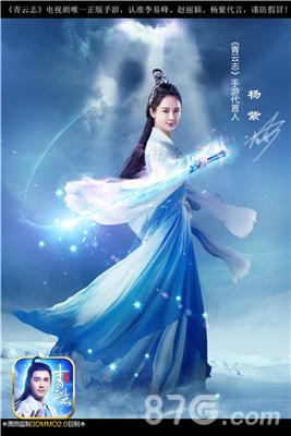 杨紫《青云志》手游海报