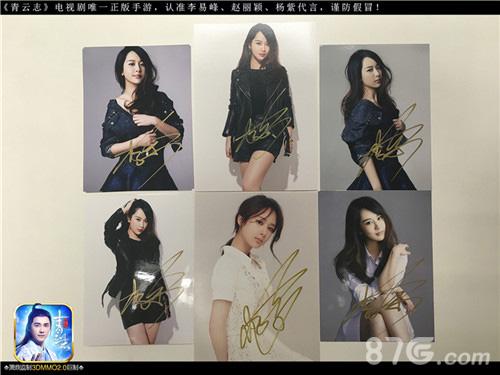 杨紫签名照