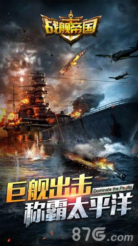 战舰帝国截图3
