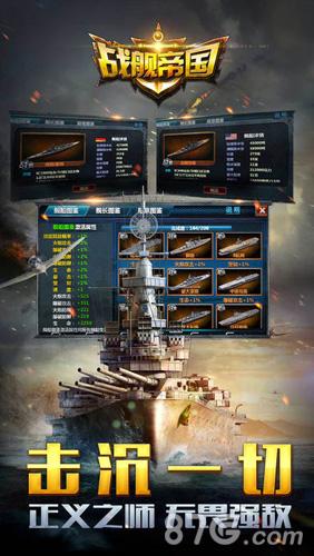 战舰帝国截图5