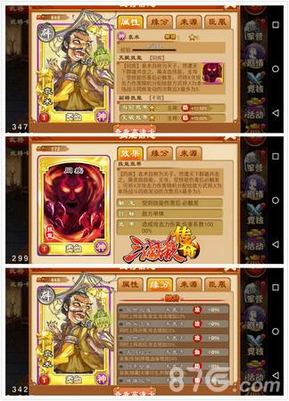 同时,《三国杀传奇》全新武将——袁术 正式登场.