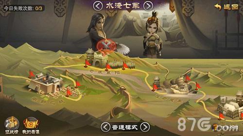 三国之刃游戏截图2