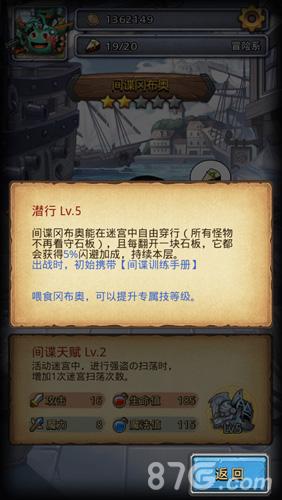 不可思议迷宫游戏截图2-不思议迷宫 新角色登场 谍影重重 间谍冈布奥