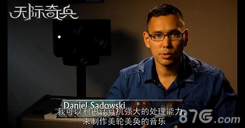 天际奇兵手游好莱坞作曲家Daniel Sadowski