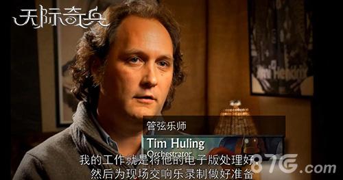 天际奇兵手游合作管弦乐师Tim Huling