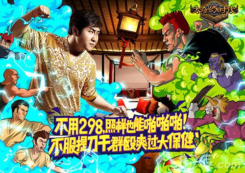 大奇幻时代游戏宣传图4