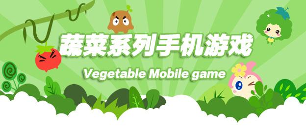 蔬菜系列手机游戏