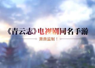 青云志视频