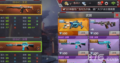 CF手游M4A1无名3
