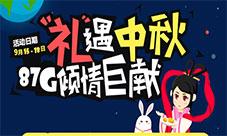 87g手游网中秋节独家礼包重磅上线 团圆之夜礼包献上