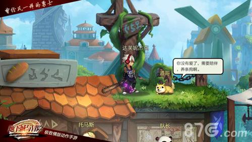 地下城与冒险游戏截图3