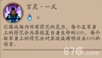阴阳师手游安倍晴明技能6