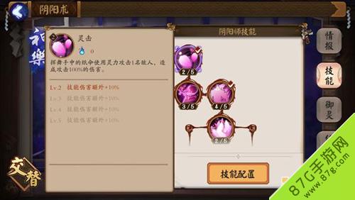 阴阳师神乐技能1