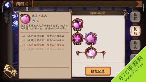 阴阳师神乐技能3