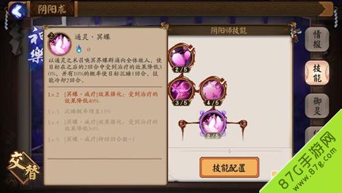 阴阳师神乐技能4