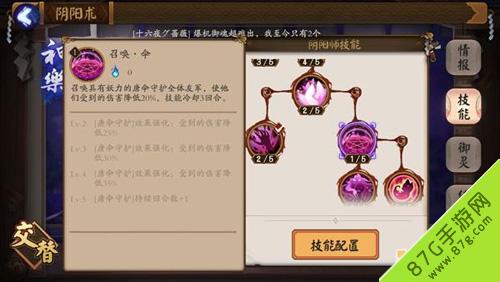 阴阳师手游神乐技能6