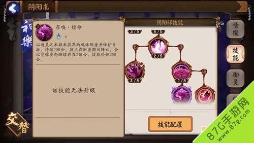 阴阳师手游神乐技能7