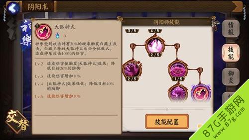 阴阳师手游神乐技能8