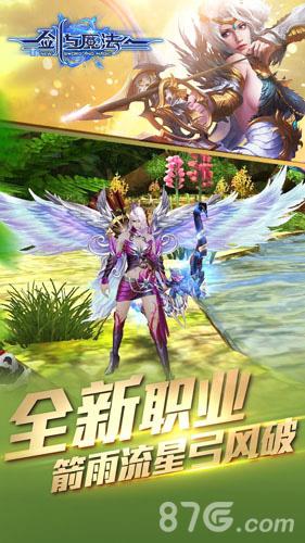 剑与魔法截图2