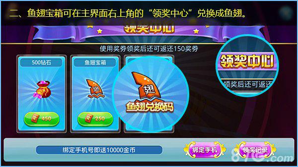 捕鱼大富翁:斗鱼版截图2