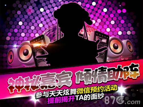 《天天炫舞》新版本即将来临 神秘嘉宾近期揭晓