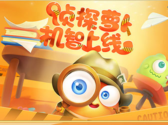 真相只有一个 金沙娱乐APP下载《保卫萝卜3》金沙娱手机网站侦探萝卜机智登场