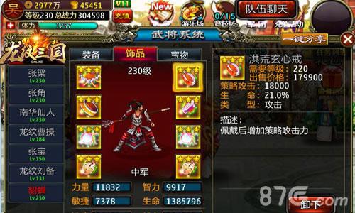 龙纹三国游戏截图2