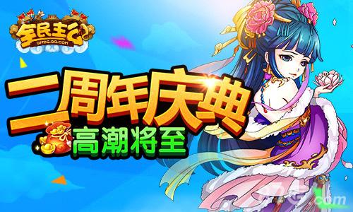 全名主公游戏二周年宣传图