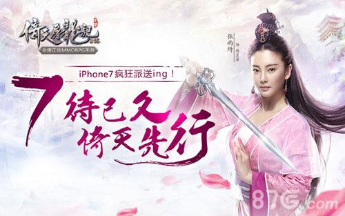 《倚天屠龙记》手游豪掷iPhone7 7待已久倚天先行