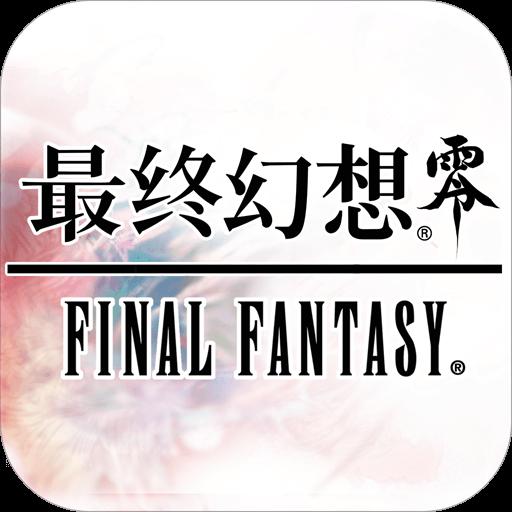 最终幻想:零式手游