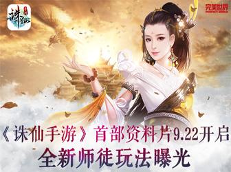 诛仙手游首部资料片9.22开启 全新师徒玩法探秘