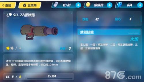 崩坏3SU-22榴弹炮