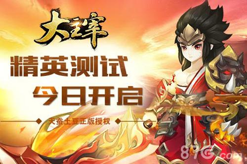 《大主宰-新版》9月21日11:00开启精英封测