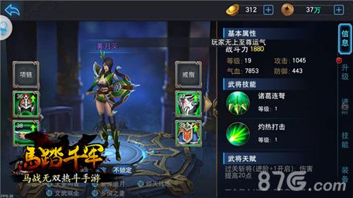 马踏千军游戏宣传图6