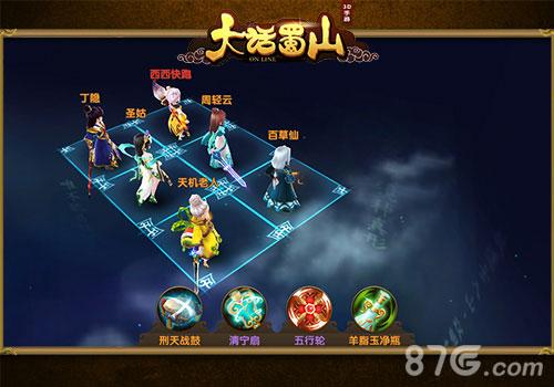 大话蜀山游戏截图3