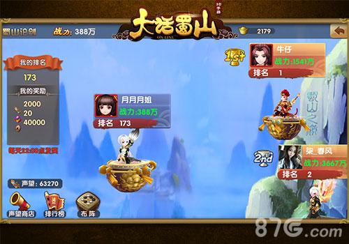 大话蜀山游戏截图4