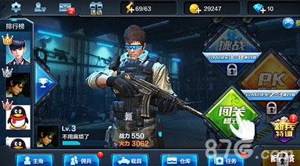 枪战之王游戏截图3